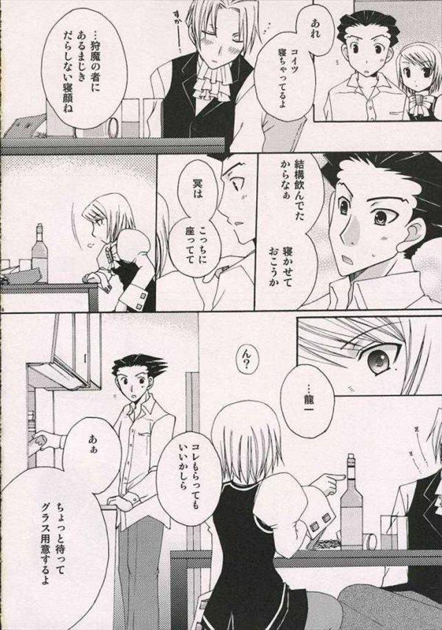 逆転裁判 エロマンガ・同人誌1003
