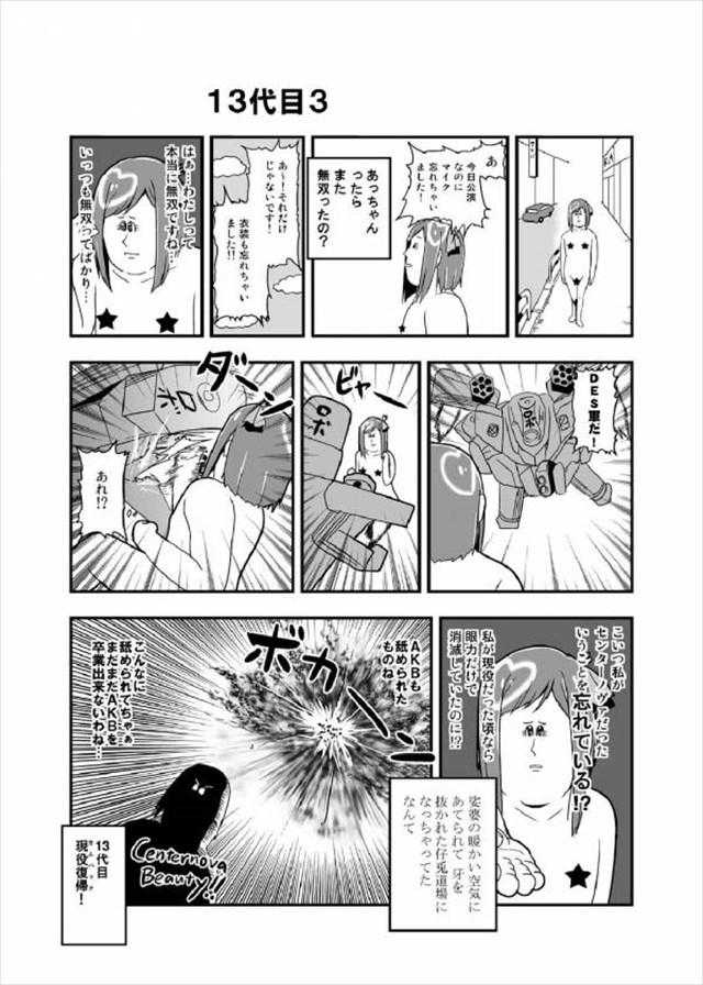 akb0048 エロマンガ・同人誌2023