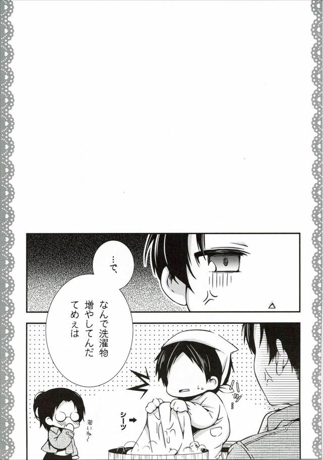 mikasanomafura1024