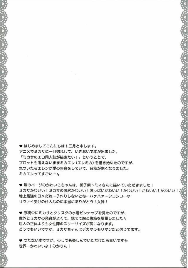 mikasanomafura1028