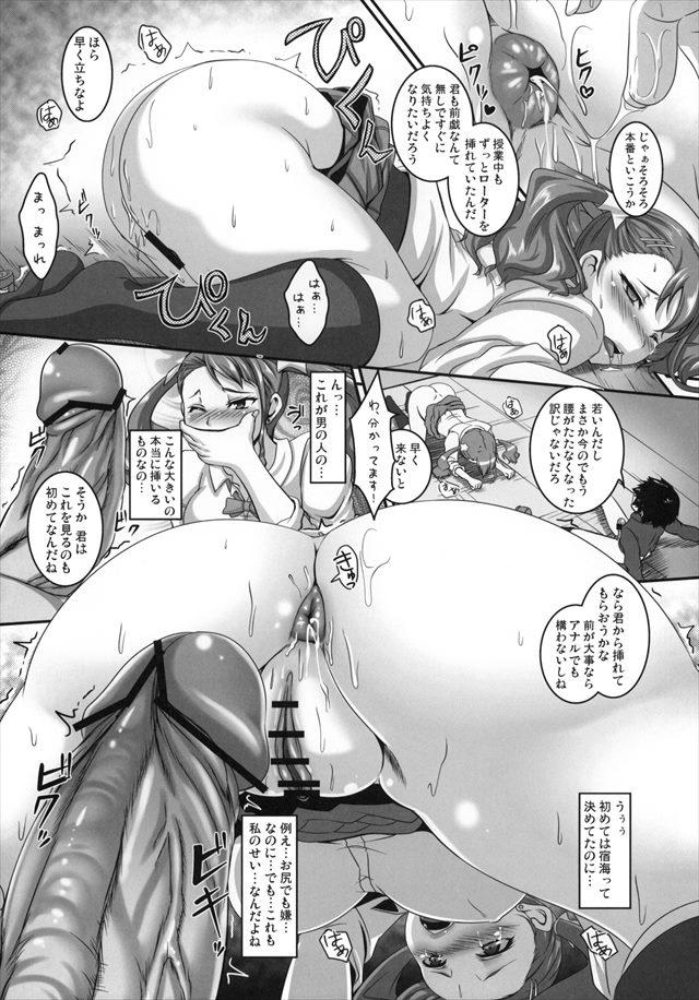 あの花のエロ漫画8枚目