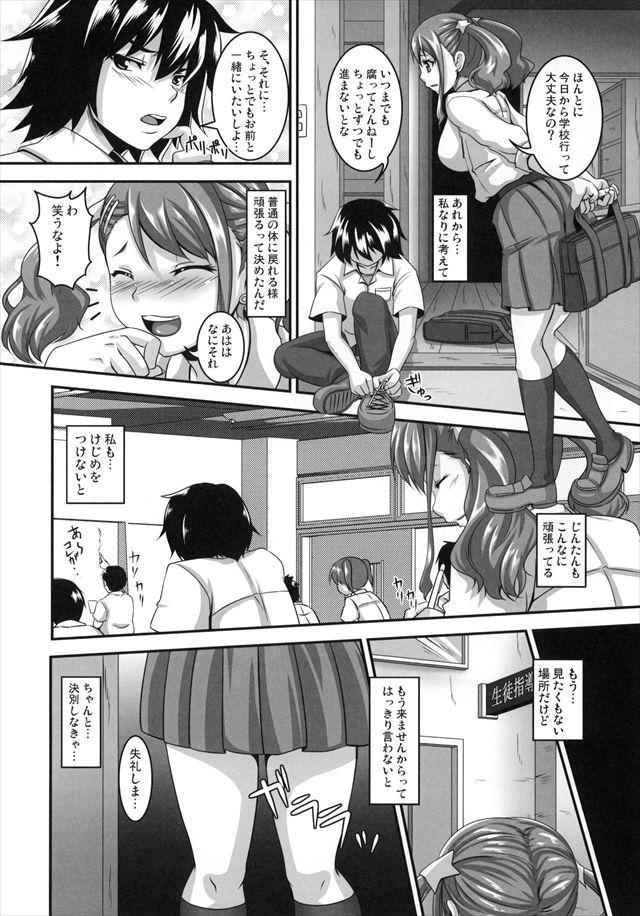 あの花のエロ漫画21枚目