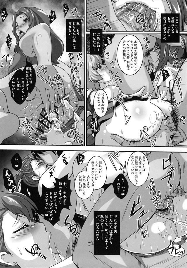あの花のエロ漫画29枚目