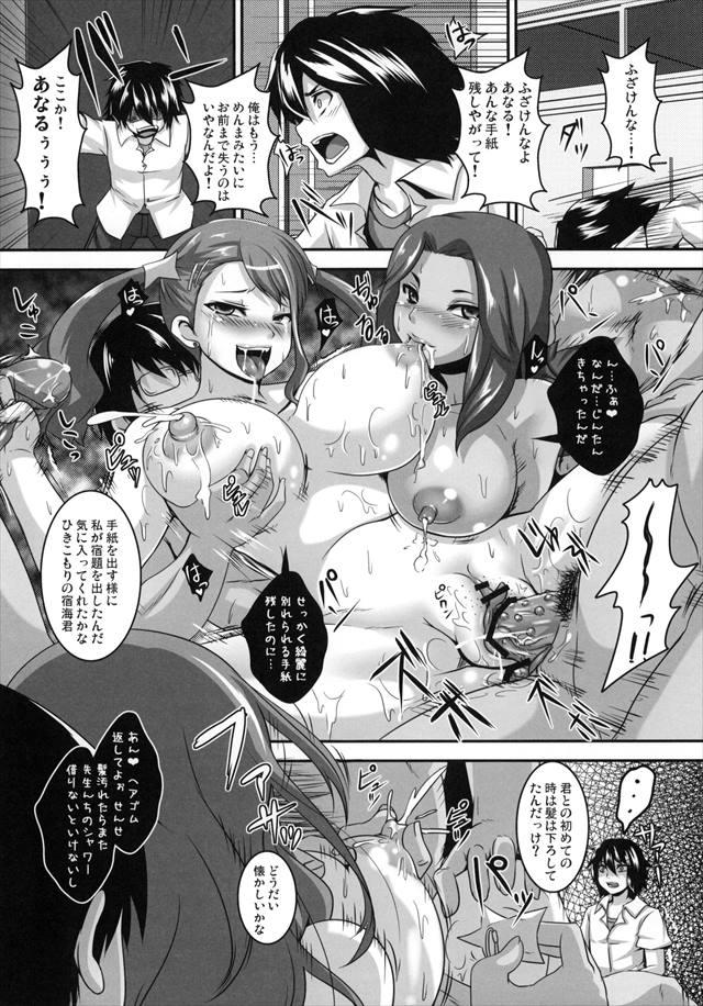 あの花のエロ漫画31枚目