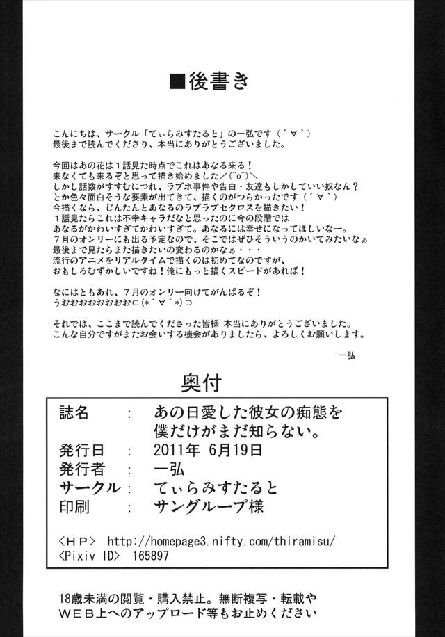 あの花のエロ漫画33枚目
