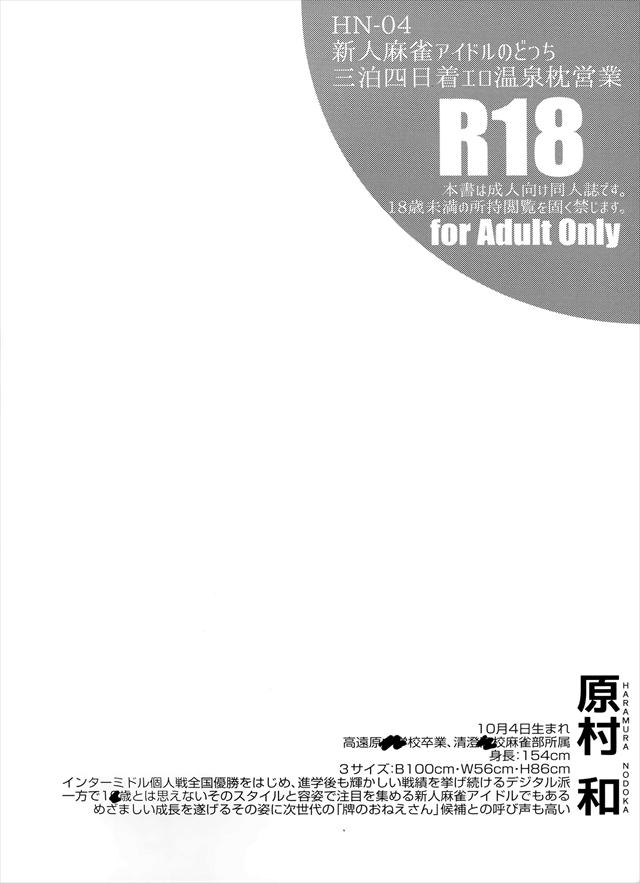 shinjinmajanidolonsennmakura003