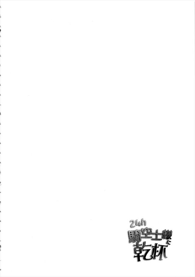 24hkikuushisamani003