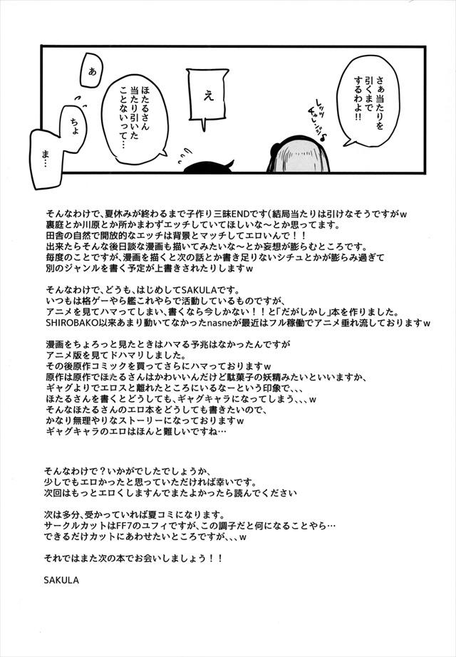 dagahazure1025