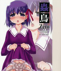 【Fate/Zero エロマンガ同人誌】ロリちっぱいの桜が触手&キモデブに身体中を凌辱され調教の結果見事な肉便器に