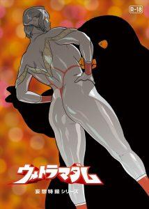 【ウルトラマン エロマンガ同人誌】ウルトラマンマダムに怪獣がまさかの欲情www巨大化してまでヤりたいってとんでもない性欲だわさwww