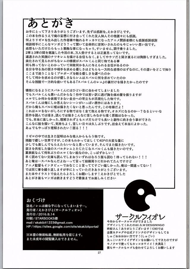 リゼロのエロ漫画36枚目