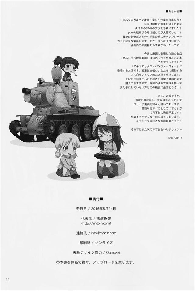 yuhagaru1029