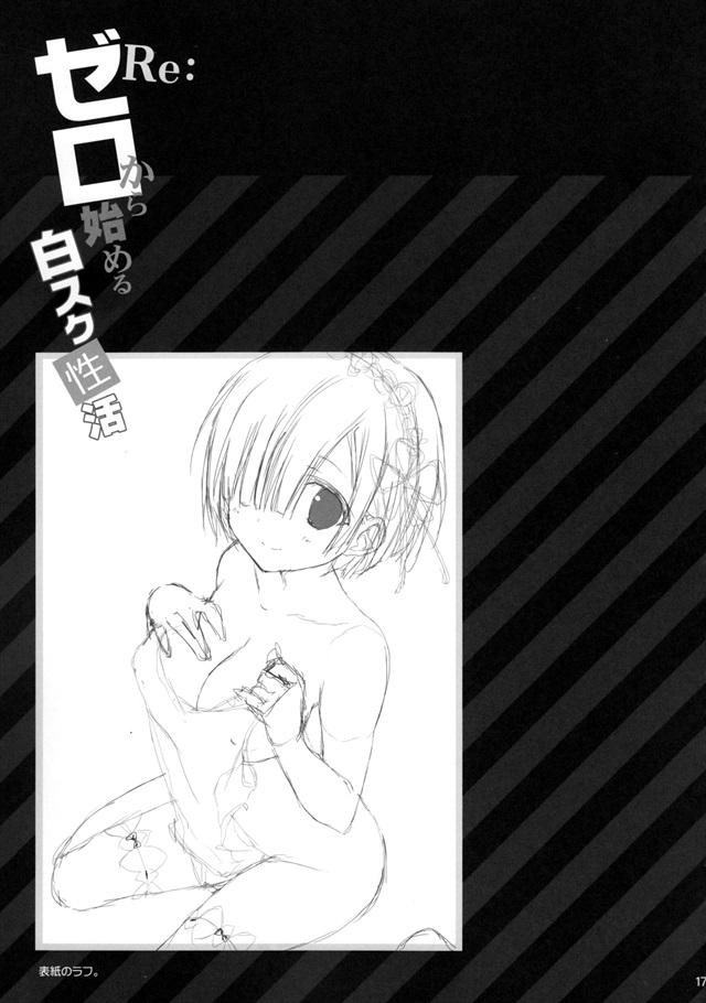 リゼロのエロ漫画16枚目