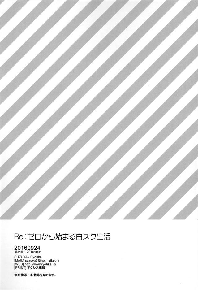 リゼロのエロ漫画21枚目