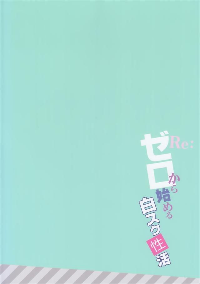 リゼロのエロ漫画22枚目