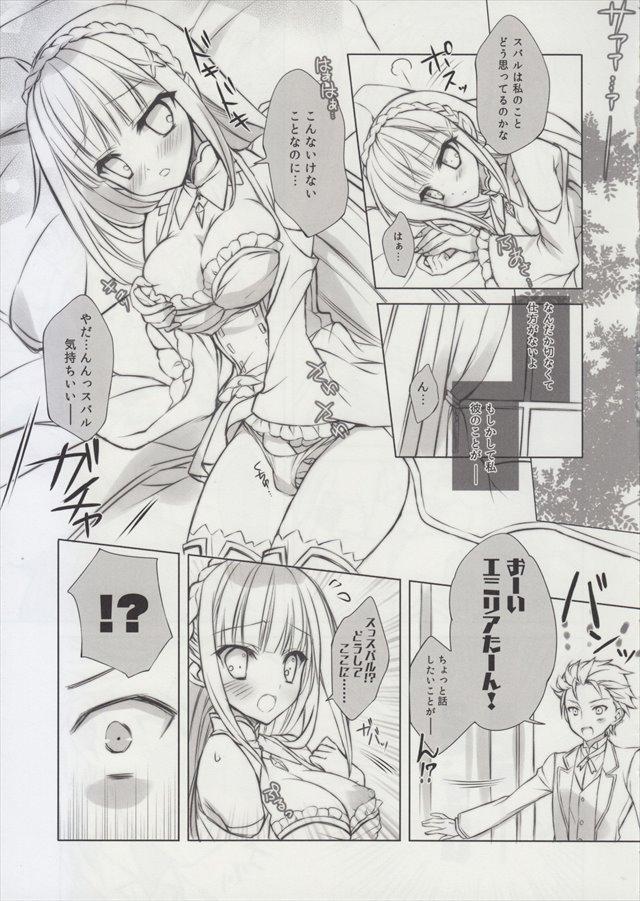 リゼロのエロ漫画4枚目