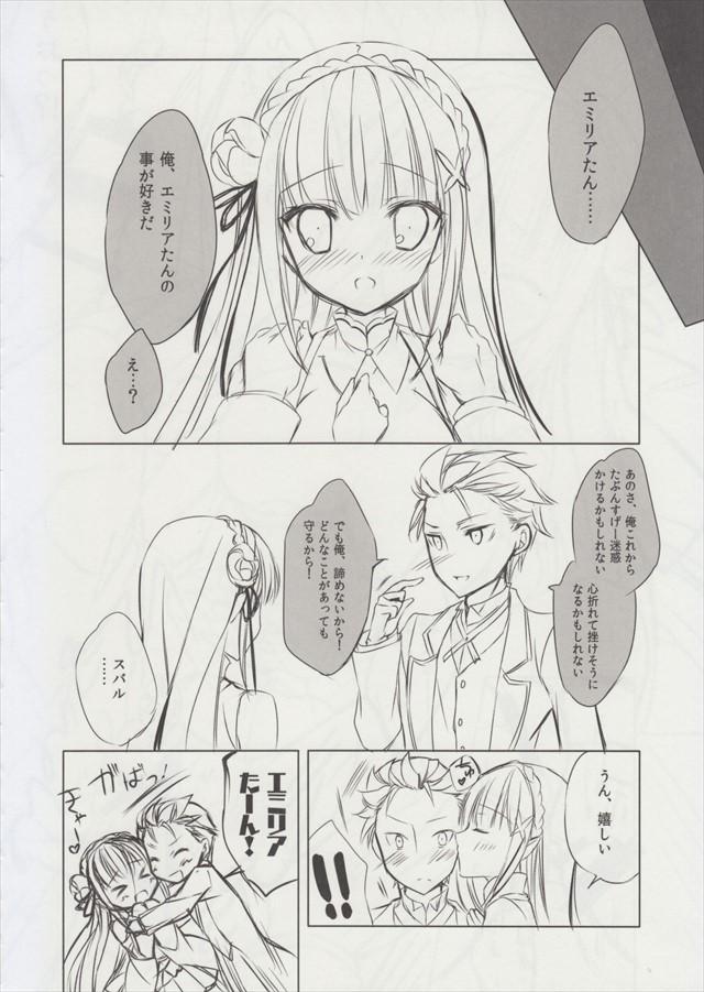 リゼロのエロ漫画13枚目