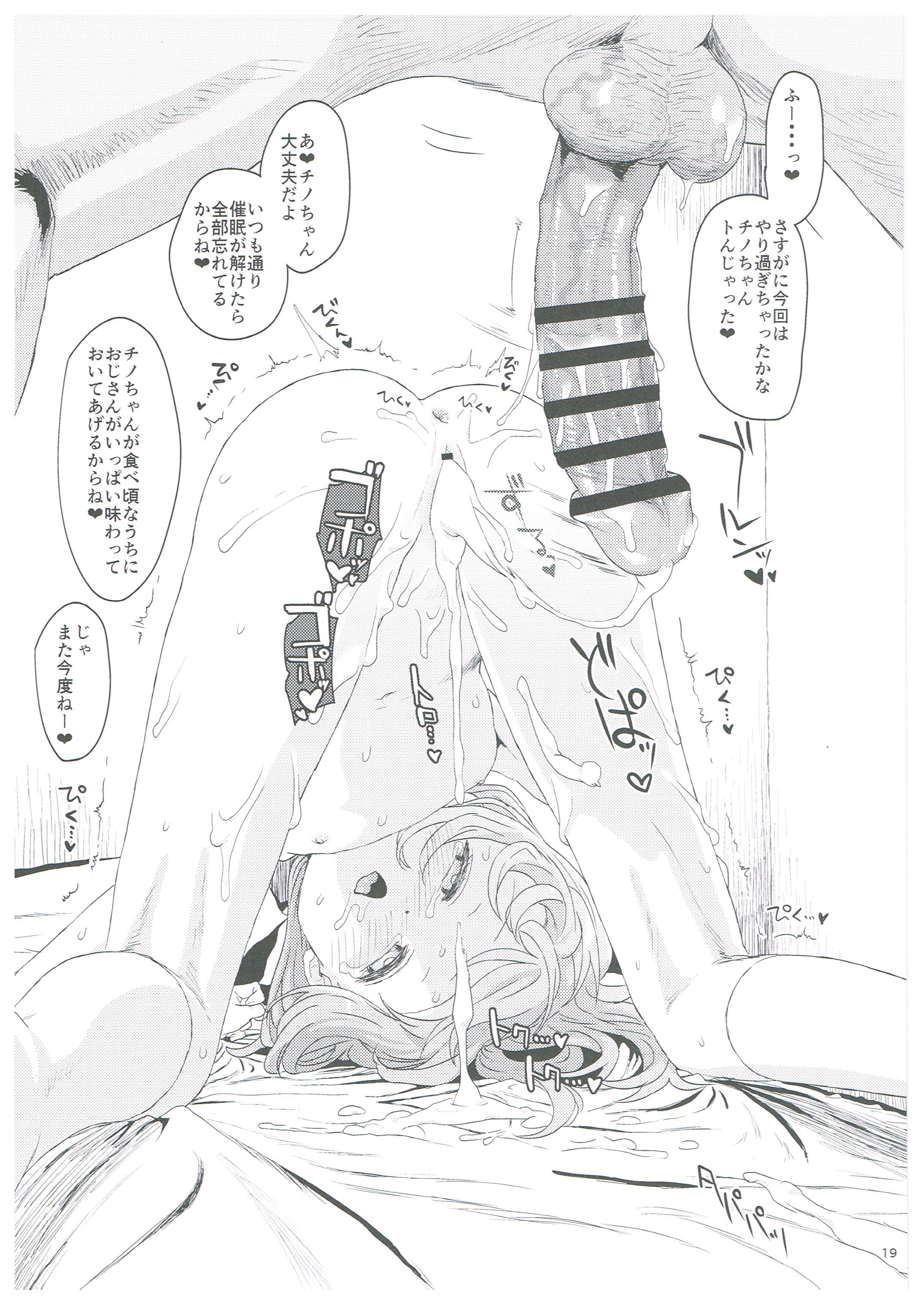 ごちうさのエロ漫画18枚目