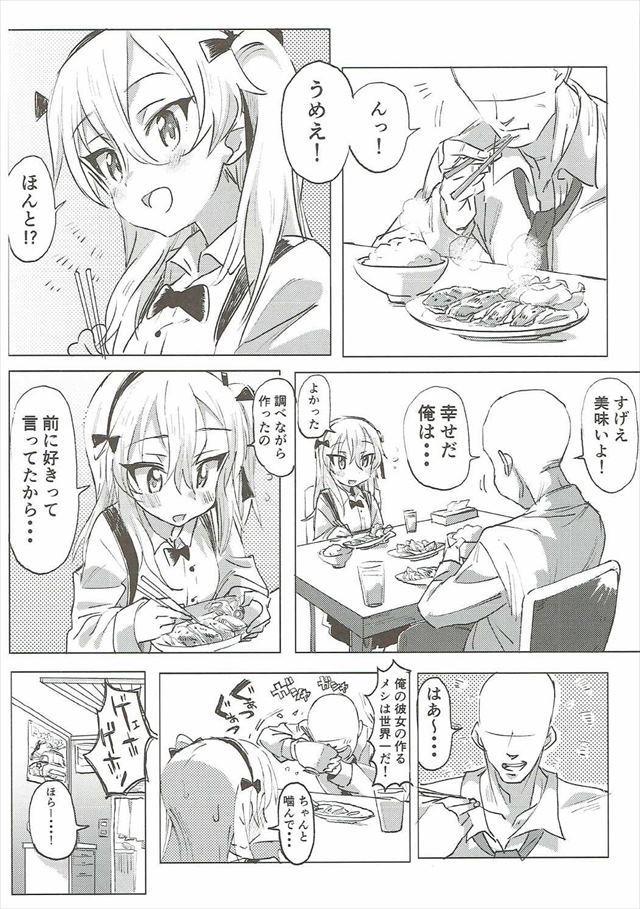 ガルパン のエロ漫画7枚目