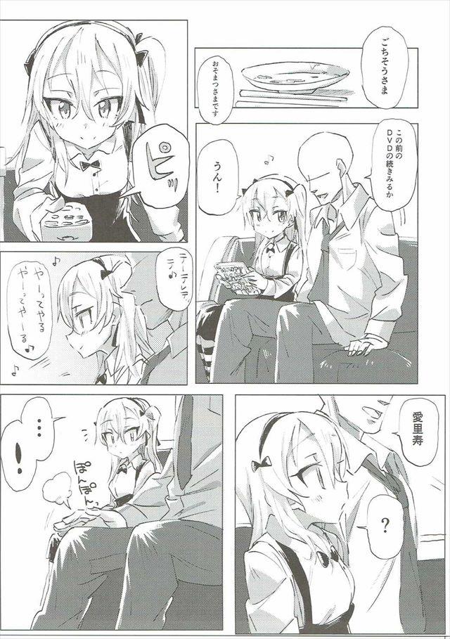 ガルパン のエロ漫画8枚目