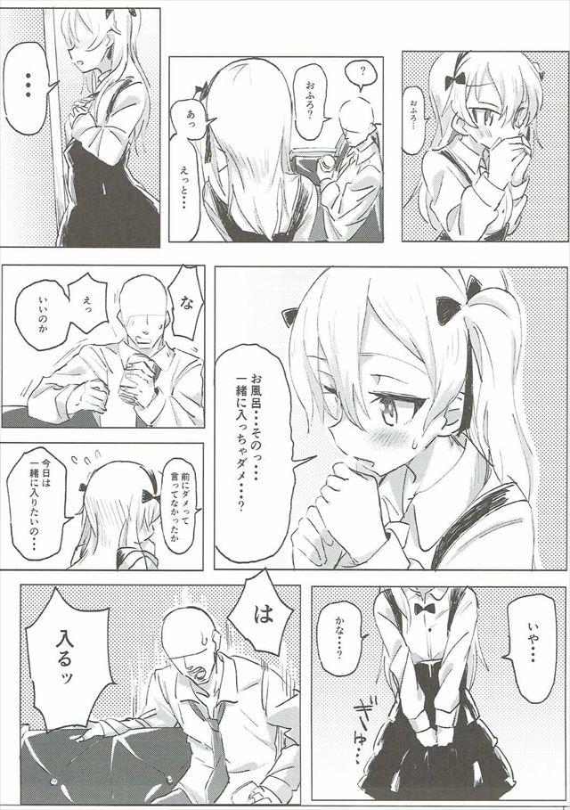 ガルパン のエロ漫画14枚目