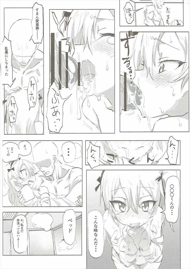 ガルパン のエロ漫画27枚目