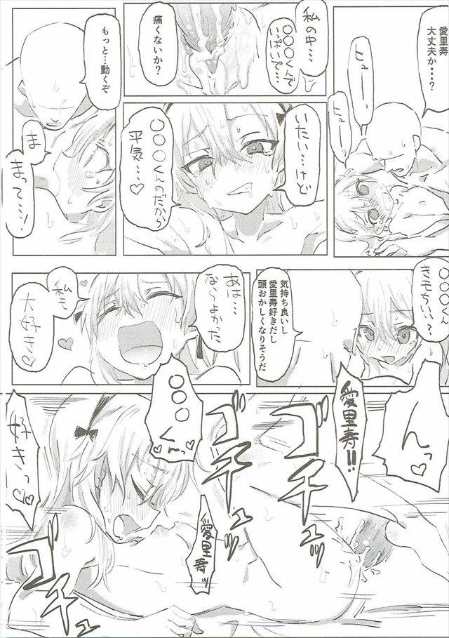 ガルパン のエロ漫画39枚目