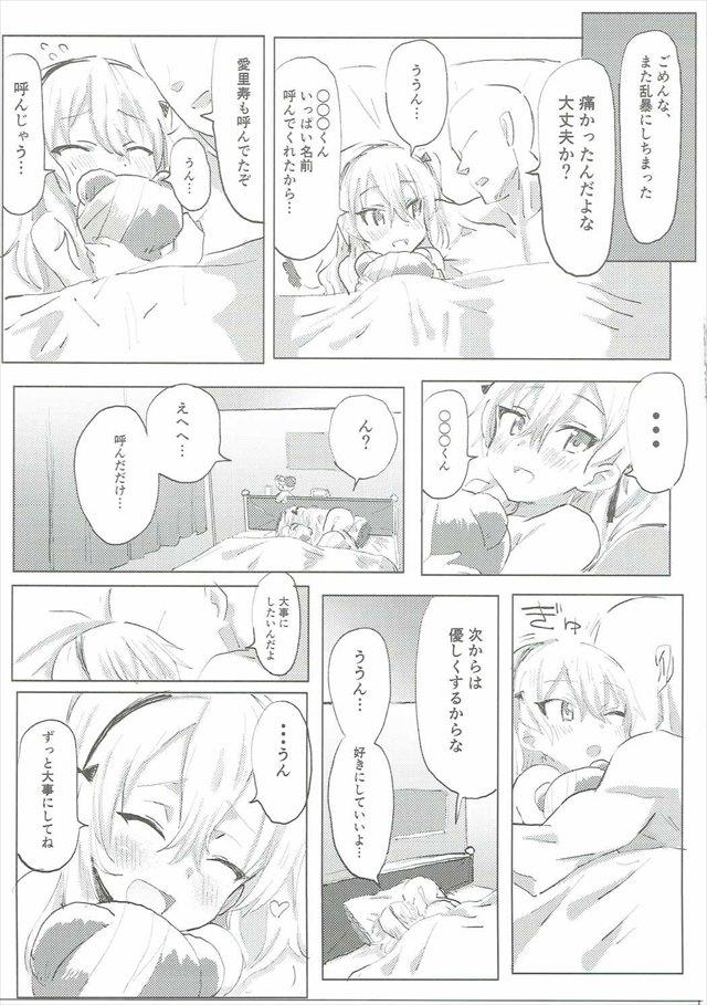 ガルパン のエロ漫画42枚目
