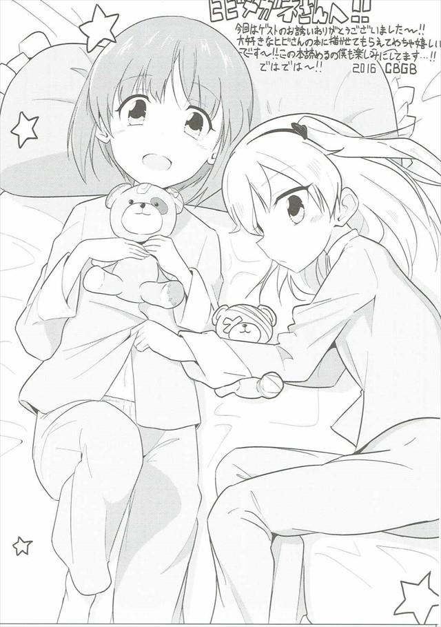 ガルパン のエロ漫画44枚目