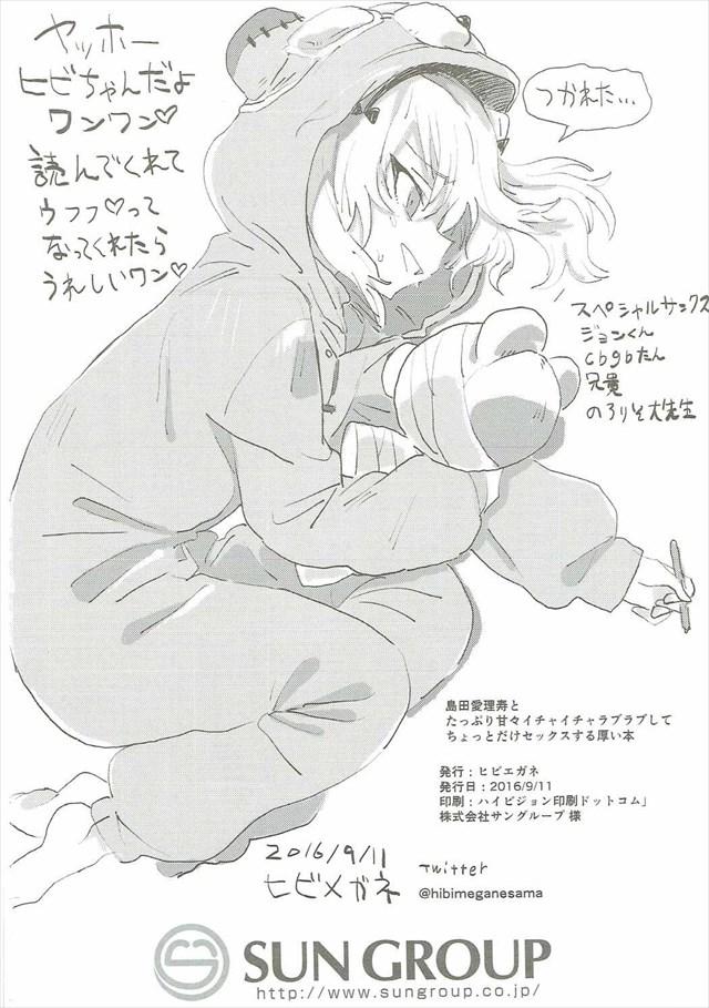 ガルパン のエロ漫画47枚目