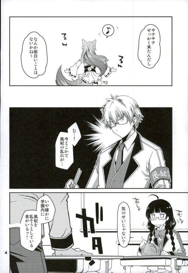 白猫プロジェクトのエロ漫画6枚目
