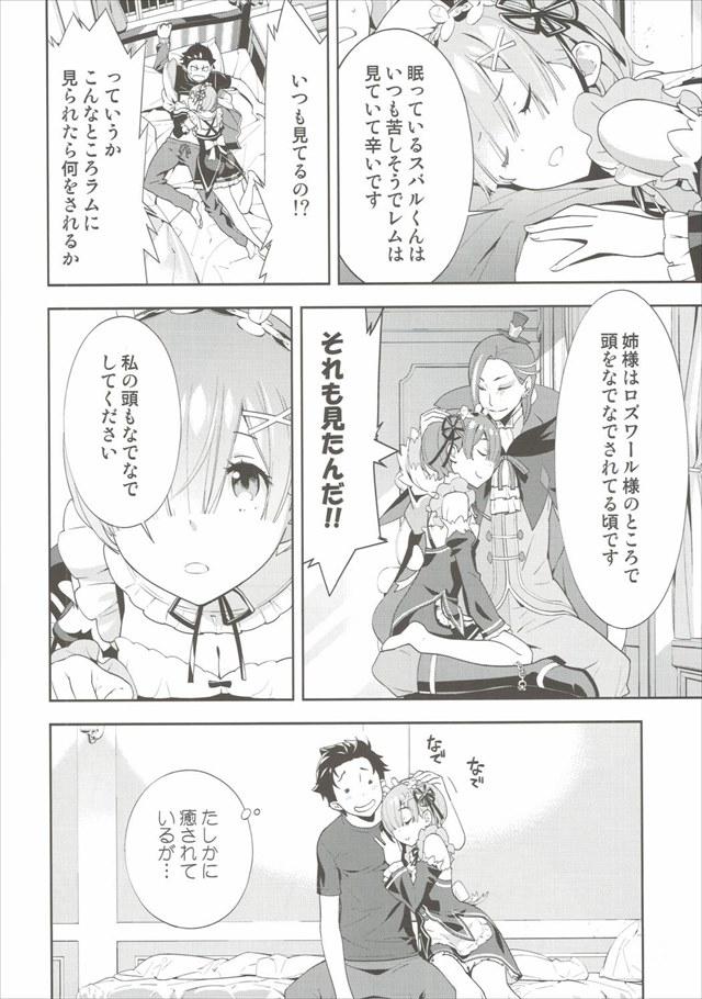 Re:ゼロから始める異世界生活のエロ漫画5枚目