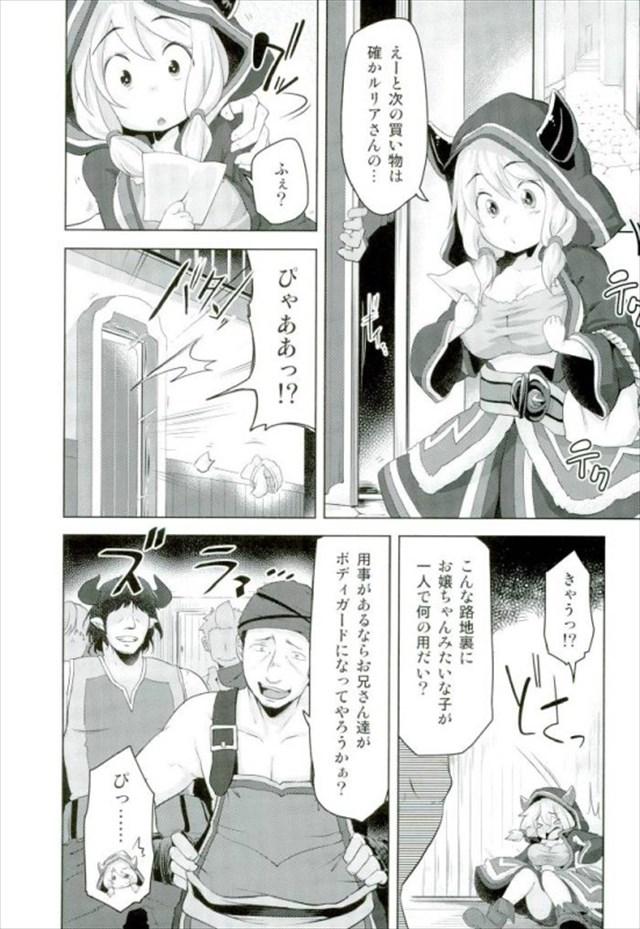 グランブルーファンタジーのエロ漫画2枚目
