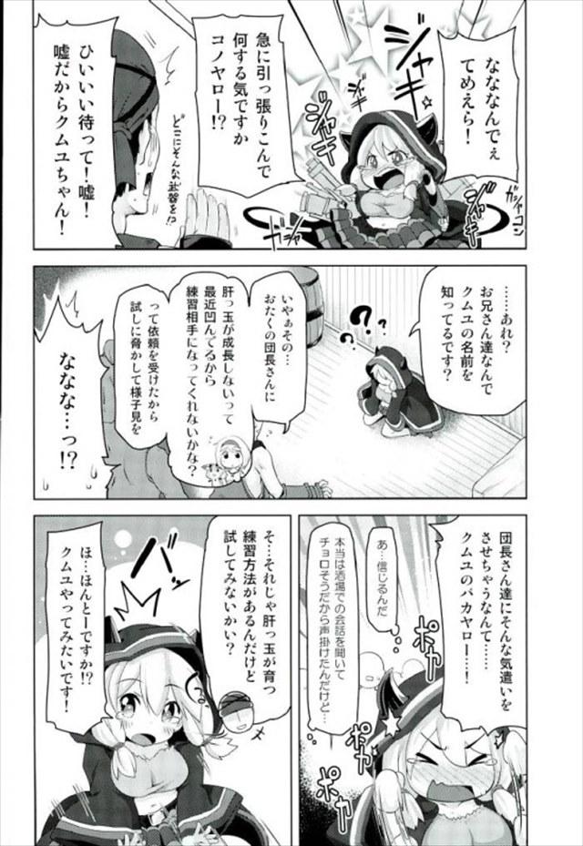 グランブルーファンタジーのエロ漫画3枚目
