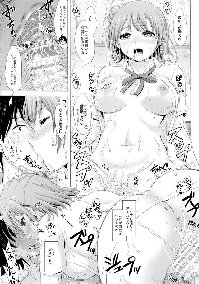 俺ガイルのエロ漫画10枚目