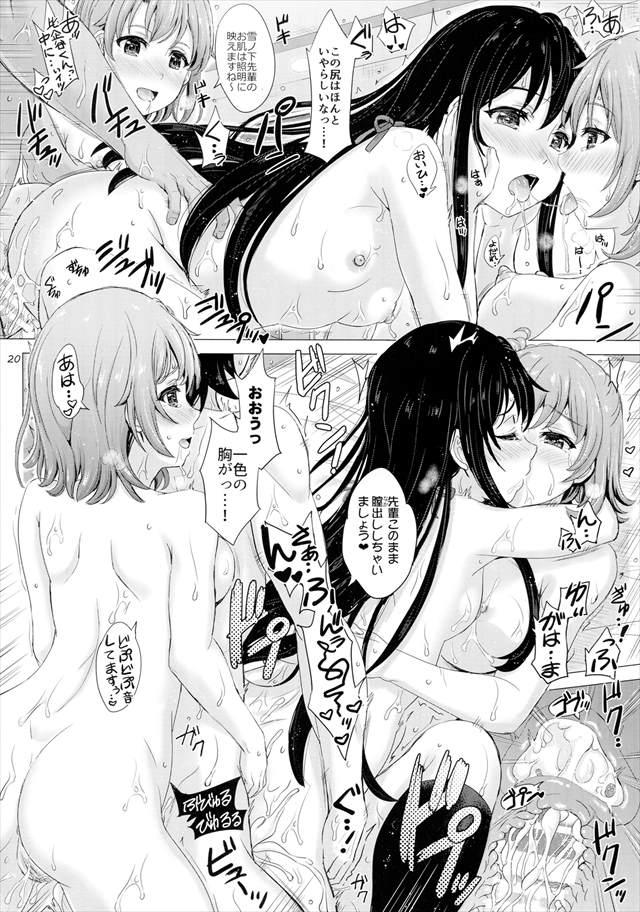 俺ガイルのエロ漫画19枚目