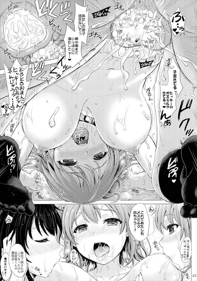 俺ガイルのエロ漫画22枚目
