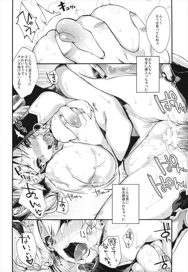 パズドラのエロ漫画13枚目