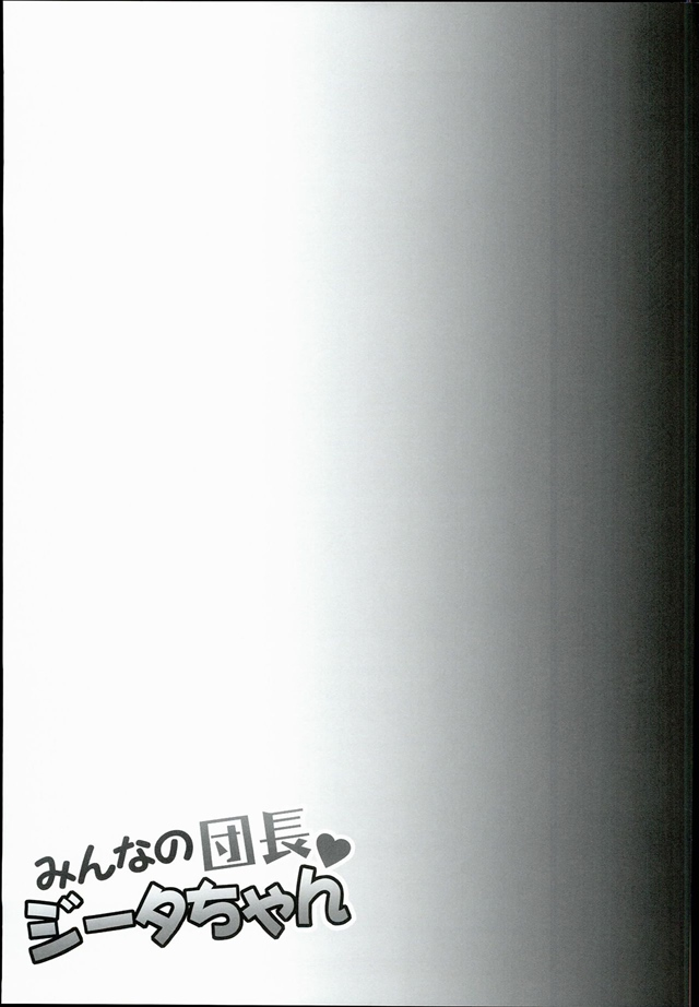 minnanodanchojitachan022