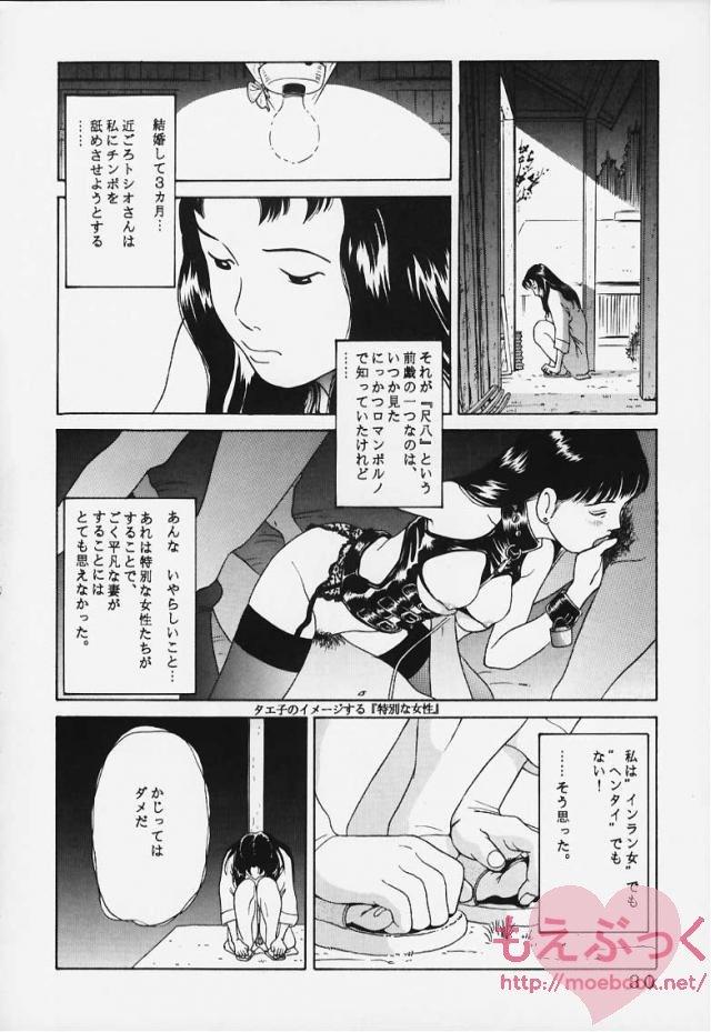 もののけ姫のエロ漫画4枚目