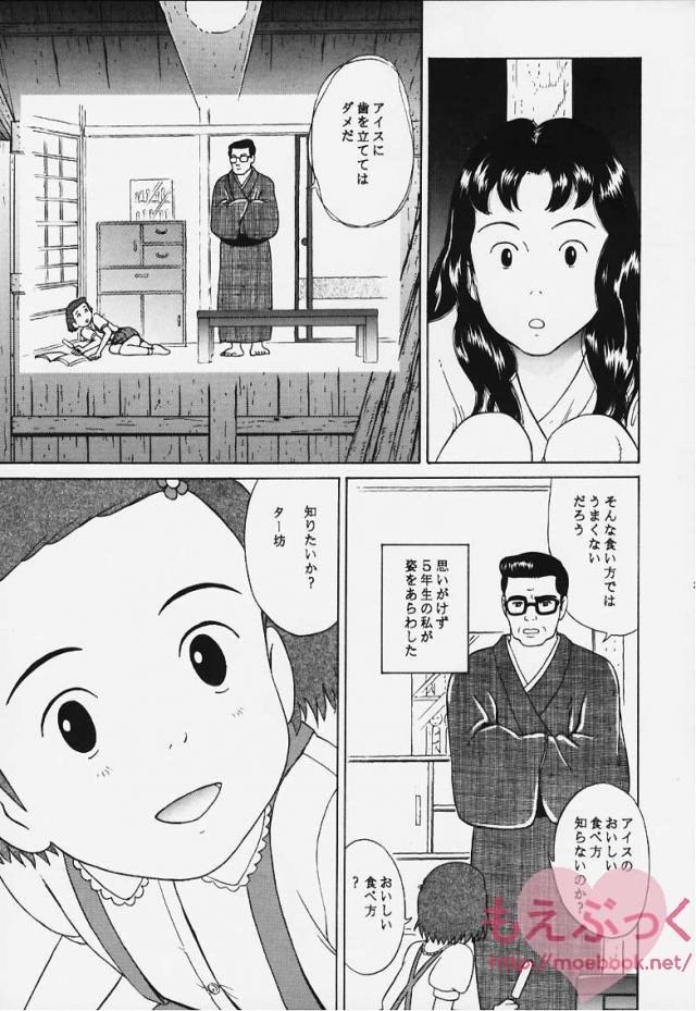 もののけ姫のエロ漫画5枚目