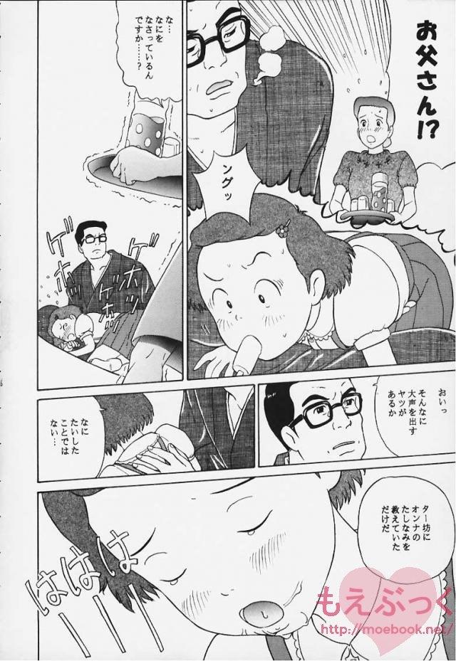 もののけ姫のエロ漫画10枚目