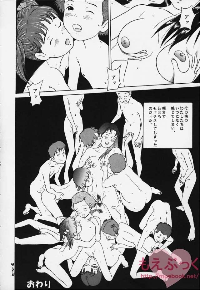 もののけ姫のエロ漫画20枚目
