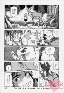 【もののけ姫 エロマンガ同人誌】アシタカがサンに助けられたが何故か無駄に懺悔をしてしまい辱めを受ける&サンとアシタカのいちゃラブH
