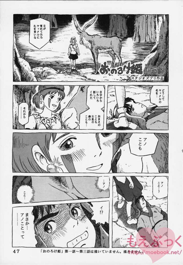 もののけ姫のエロ漫画1枚目