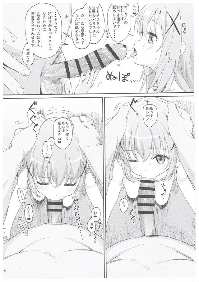 ごちうさのエロ漫画5枚目