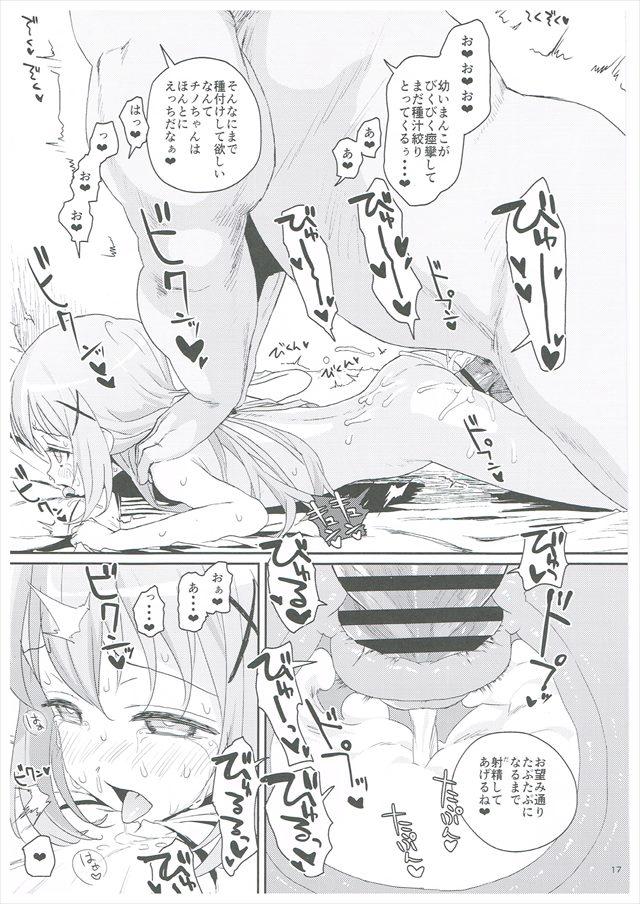 ごちうさのエロ漫画16枚目
