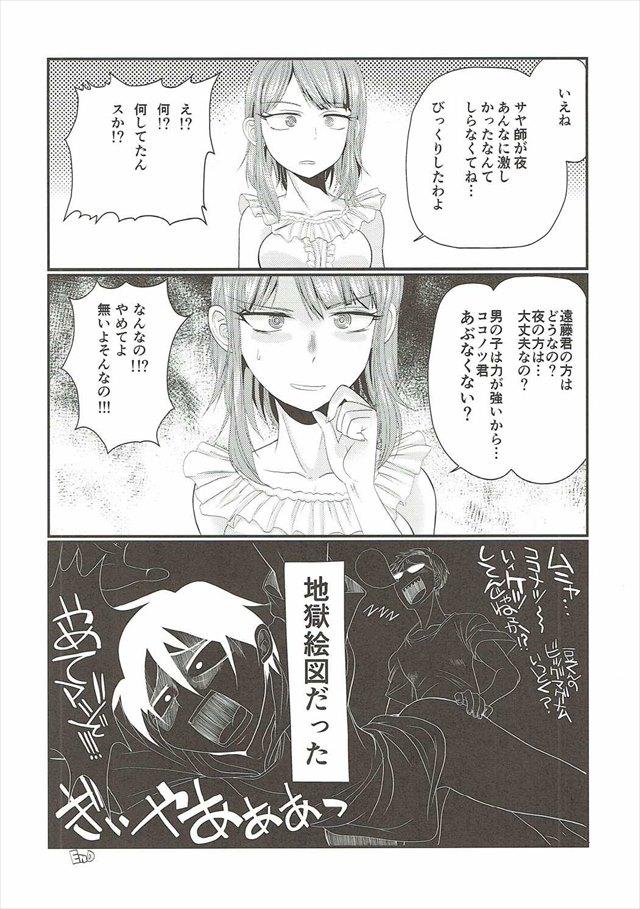 だがしかしのエロ漫画15枚目