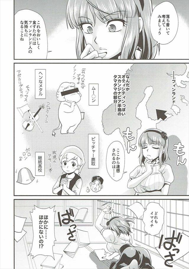だがしかしのエロ漫画19枚目