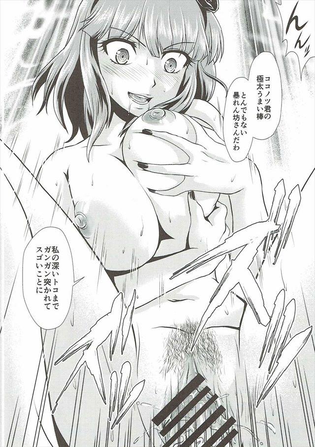 だがしかしのエロ漫画23枚目